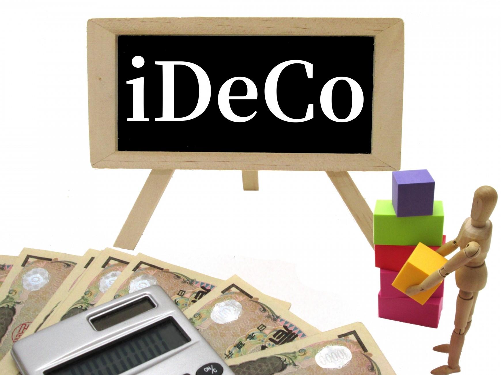 老後の知識シリーズ・2「iDeCOで定期預金を選んではダメ!」