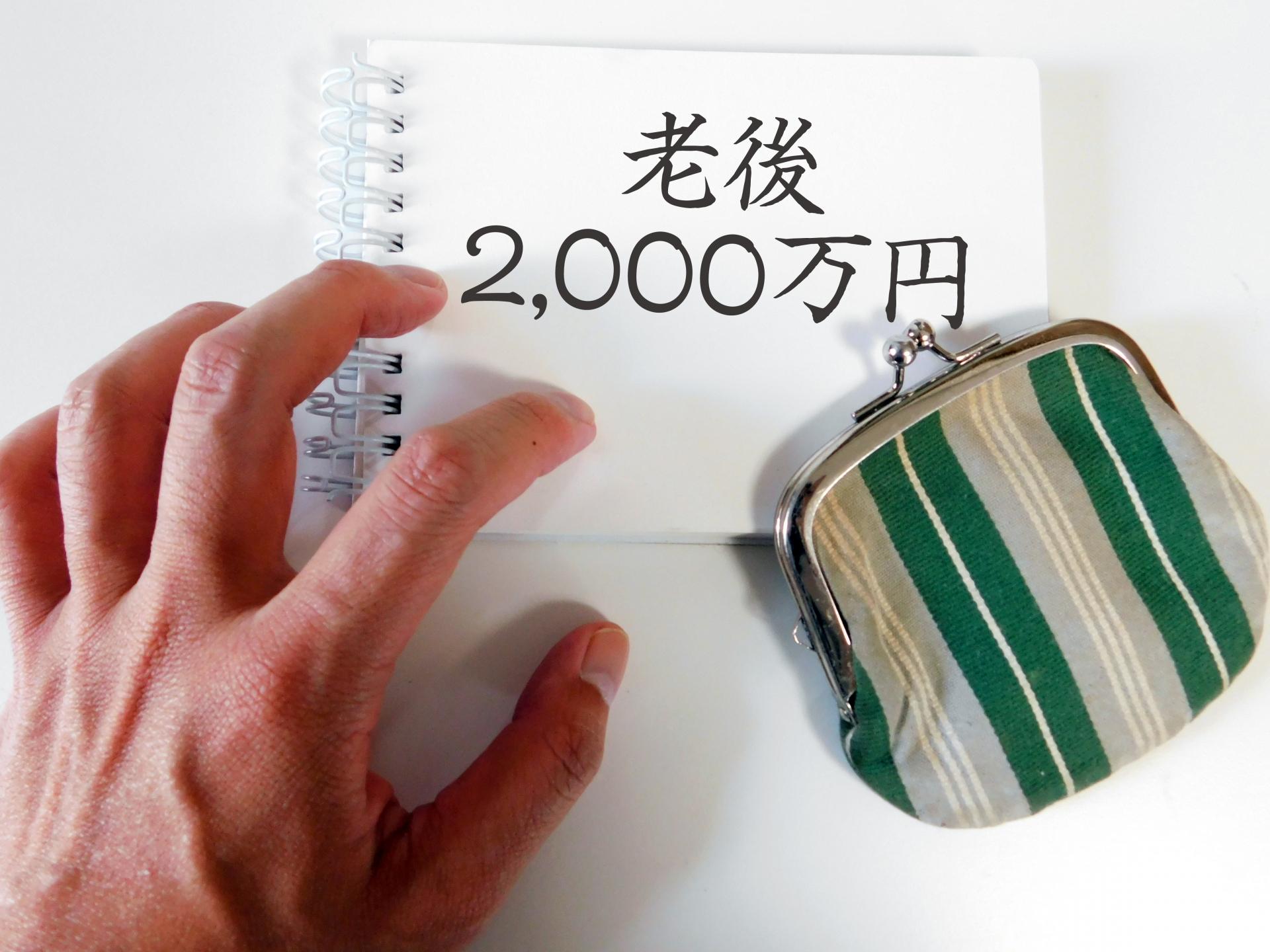 実は2000万円だと足りない?【退職金で定年後どう生きるかが鍵】
